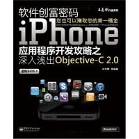 软件创富密码:iPhone应用程序开发攻略之深入浅出Objective-C2.0(双色)