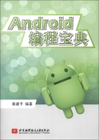 Android编程宝典