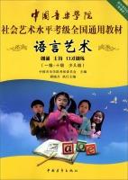 语言艺术(1级-10级少儿组)/中国音乐学院社会艺术水平考级全国通用教材