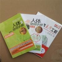 人体使用手册:修订版+2:人体复原工程+3:养生的逻辑套装共3册吴清忠