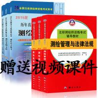 正版2015注册测绘师考试教材+天明历年真题押题试卷全套6本综合能力+案例分析+法规