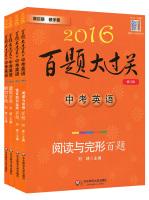 2016百题大过关中考英语百题套装(全4册)