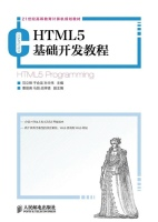 HTML5基础开发教程范立锋于合龙孙丰伟编教材教辅与参考书计算机与互联网书籍