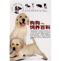 狗狗饲养百科