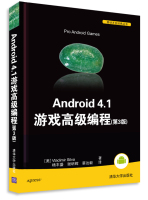 移动开发经典丛书:Android4.1游戏高级编程(第3版)