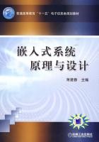 嵌入式系统原理与设计蒋建春主编教材教辅与参考书管理书籍