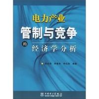 电力产业管制与竞争的经济学分析