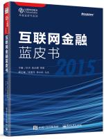 互联网金融蓝皮书(2015)