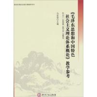 《毛泽东思想和中国特色社会主义理论体系概论》教学参考