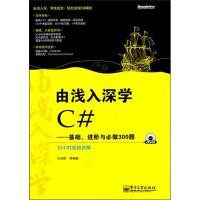由浅入深学C#:基础、进阶与必做300题(附DVD光盘1张)