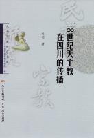 18世纪天主教在四川的传播