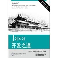 Java开发之道(附CD光盘1张)