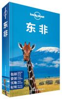孤独星球LonelyPlanet旅行指南系列:东非