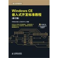 WindowsCE嵌入式开发标准教程(修订版)书籍教程