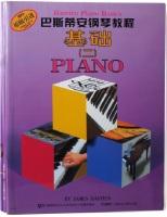 巴斯蒂安钢琴教程2(套装共5册)