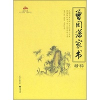 国学经典:曾国藩家书精粹