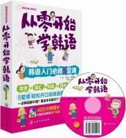从零开始学韩语:韩语入门必修5堂课(附光盘)
