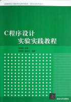 C程序设计实验实践教程(算法与程序设计高等学校计算机专业教材精选)
