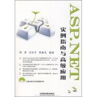 ASP.NET实例指南与高级应用(附光盘)