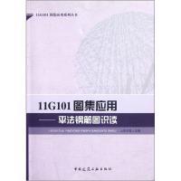 11G101图集应用·平法钢筋图识读