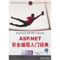 ASP.NET安全编程入门经典