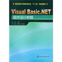 VisualBasicNET程序设计教程(王庆桦)