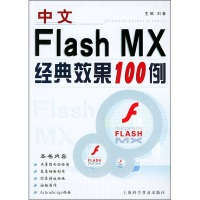 中文FlashMX经典效果100例