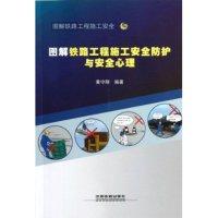 图解铁路工程施工安全防护与安全心理