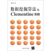 数据挖掘算法与Clementine实践