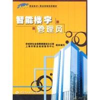 1+X职业技术·职业资格培训教材:智能楼宇管理员