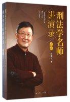 刑法学名师讲演录(全2册)【9787208125667】