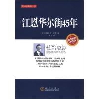 华尔街经典译丛:江恩华尔街45年(中文版)