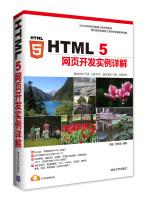 HTML5网页开发实例详解