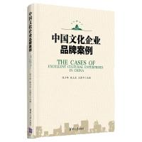 中国文化企业品牌案例