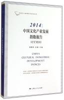 2014:中国文化产业发展指数报告(CCIDI)
