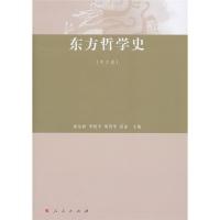 东方哲学史(中古卷)