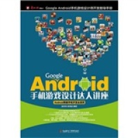 GoogleAndroid手机游戏设计达人讲座