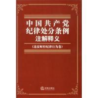 中国共产党纪律处分条例注解释义(违反财经纪律行为卷)