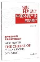 谁动了中国体育产业的奶酪