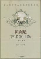 意大利歌剧大师艺术歌曲系列:贝利尼艺术歌曲选(附CD)