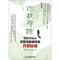 识数寻踪WinHex应用与数据恢复开发秘籍