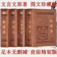 中国古典四大名著整理珍藏版全套原著版青少版套装全套16k4册精装(大字版)