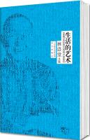 林语堂文集:生活的艺术