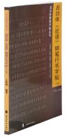 启功体《论语》钢笔行书字贴(下册)