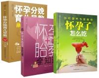 协和怀孕大百科(套装共3册)