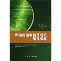 可编程控制器原理及编程策略