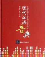 现代汉语音典(附DVD-ROM光盘1张)