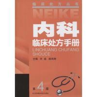 内科临床处方手册(第4版)医学书籍