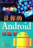极致玩家:让你的Android炫起来