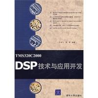 TMS320C2000DSP技术与应用开发